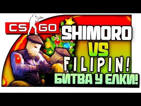 БИТВА CS:GO - SHIMORO VS FILIPIN! - ЗИМНИЙ DUST2!