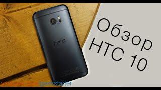 Обзор HTC 10 от GeekStarter