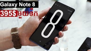 samsung galaxy note 8 review khmer - phone in cambodia - note 8 price - note 8 specs - for sale