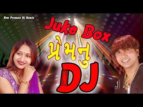 Prem Nu D J | New Gujarati Love Songs 2014 | D.j. Remix | Audio Juke Box video