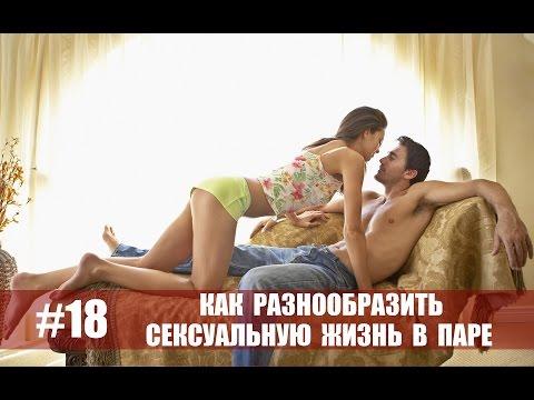 Как разнообразить секс с женой дома