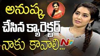 Rashi Khanna Comments On Anushka Shetty @ Rashi Khanna Exclusive Interview || Tholi Prema || NTV