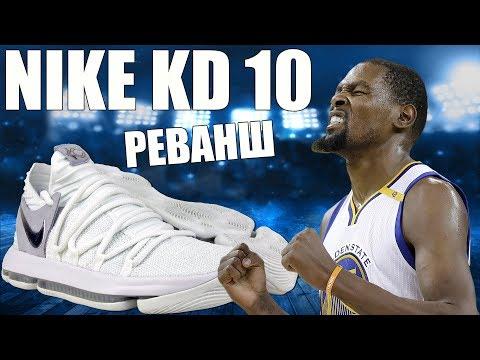 Обзор кроссовок Nike KD 10