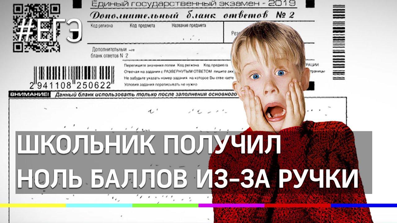 ЕГЭ скандал: школьник из Астрахани получил 0 баллов по математике из-за ручки