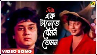 Ek Tanete Jemon Temon | Troyee | Bengali Movie Song | Mithun Chakraborty | Kishore Kumar