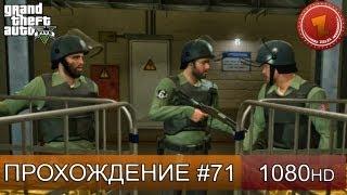 GTA 5 прохождение на русском - Идеальное ограбление - Часть 71  [1080 HD]