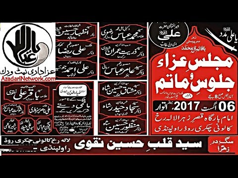 Live Majlis 06 August From LalaRukh Rawalpindi