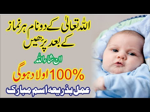 Wazifa for Aulad | Wazifa for Children | Wazifa for Baby | Bacha Hone Ka Wazifa in Urdu