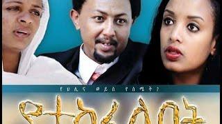 Yetekefelebet (የተከፈለበት) - Ethiopia Amharic movie | Starring Solomon Bogale, Meron Getnet & others