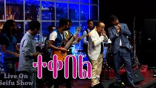 Getish Mamo on Seifu Fantahun Show