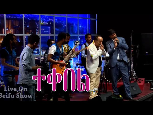Getish Mamo Live On Seifu Show