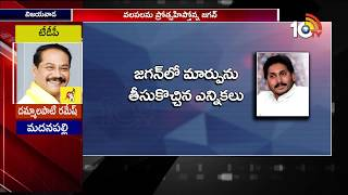 YS Jagan Changes His Behaviour For Elections 2019   Special Story  News