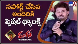 Thanish speech at Rangu Movie Pre Release