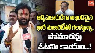 Ramagundam MLA Korukanti Chander comments on TRS MLA Somarapu Satyanarayana | Telangana
