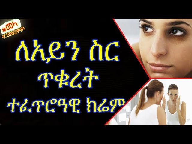 Ethiopia -Home Remedy Cream for Under Eye Dark Circle