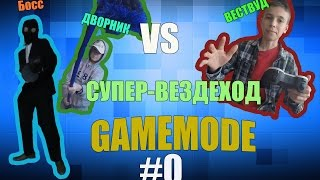 НОВЫЙ ФОРМАТ!!! GAMEMODE#0. СУПЕР-ВЕЗДЕХОД.