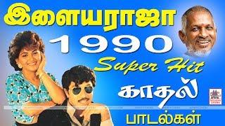 1990 Ilaiyaraja Love Songs 1990 ஆண்டு இசைஞானி இசையமைத்த காதல் பாடல்கள் தொகுப்பு 2