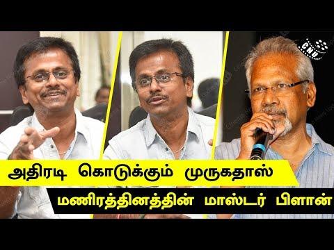 AR Murugadoss Given Mass Surprise | Manirathnam Master Plan | Sarkar | CCV | Rajinikanth thumbnail