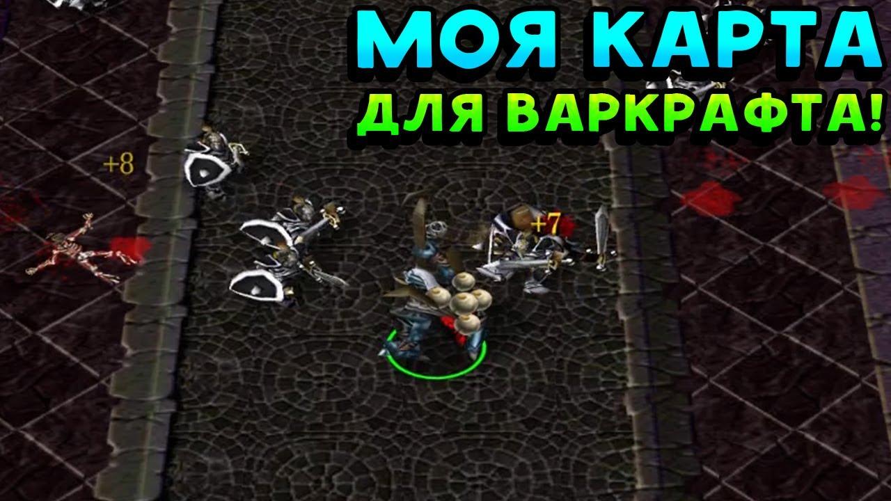МОЯ КАРТА В ВАРКРАФТЕ! - Warcraft 3 - YouTube Gaming