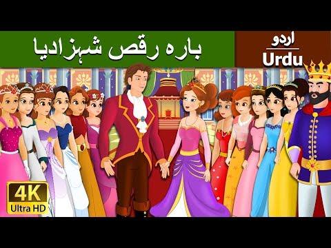 12 Dancing Princess in Urdu - Urdu Story - Stories in Urdu - 4K UHD - Urdu Fairy Tales | Urdu fairy tales