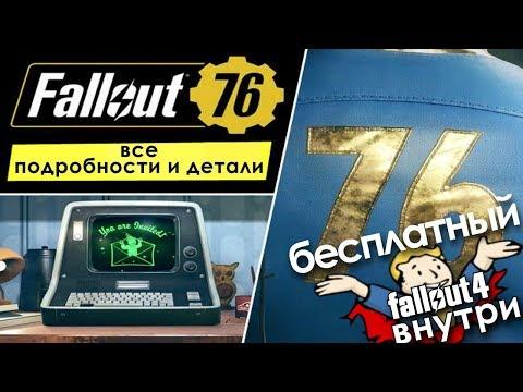 Fallout 76 - ВСЁ О НОВОМ FALLOUT + БЕСПЛАТНЫЙ FALLOUT 4 внутри
