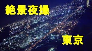 大東京絶景夜撮!!! 羽田空港離陸後の東京~横浜の夜景です!!! Haneda Airport takeoff & TOKYO night view ソラシドエアSNA061