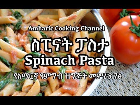 ስፒናት ፓስታ - Spinach Pasta Recipe - የአማርኛ የምግብ ዝግጅት መምሪያ ገፅ
