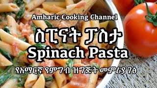 Amharic Cooking Channel - Spinach Pasta Recipe