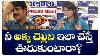 Anchor Swetha Reddy Press Meet | Star Maa Bigg Boss Telugu 3 | Nagarjuna | Bigg Boss 3 Issue