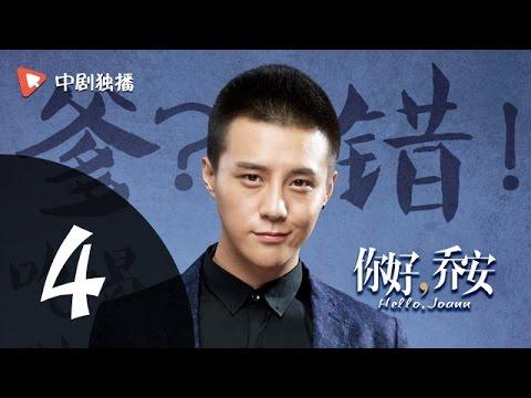 你好乔安 第4集 (戚薇,王晓晨领衔主演)
