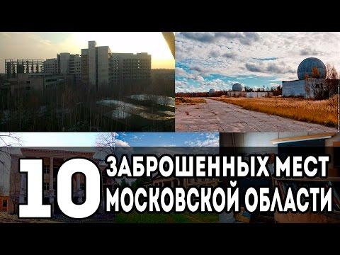 Заброшенные места в Москве с историей и фото на карте.