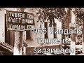26 апрел 1966 йил Тошкент зилзиласи қандай бўлган эди mp3