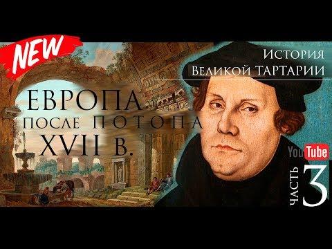 История Великой Тартарии часть 3. Европа после ПОТОПА XVII в.