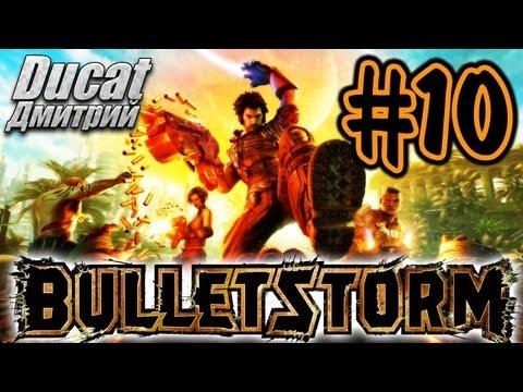 [Bulletstorm #10] Самая эпичная битва с боссом EVER!!!