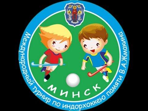 Международный турнир по индорхоккею 2017 финал