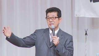 松井知事「首相は忖度認めて」