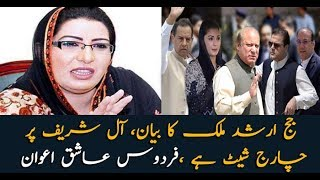 Judge Arshad Malik's statement is the charge sheet on All Sharif, Firdous Ashiq Awan