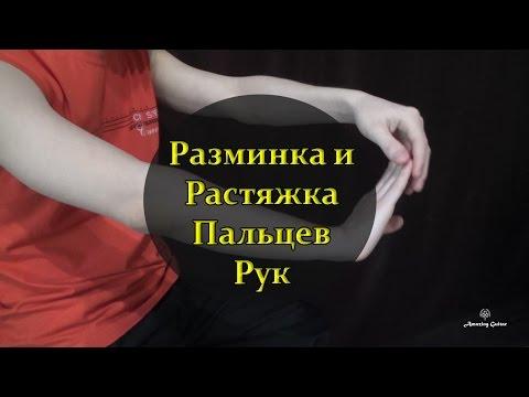 Разминка и Растяжка Пальцев Рук Перед Игрой на Гитаре