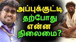 அப்புக்குட்டி தற்போது என்ன நிலைமை   Tamil Cinema News   Kollywood News   Tamil Cinema Seithigal
