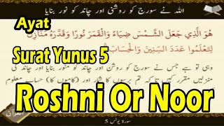 Traditional - | Roshni Or Noor | Surat Yunus 5 | Ayat | HD Video
