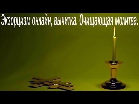 молитва изгнание дьявола