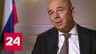 Антон Силуанов рассказал о бюджете в чемоданчике и жестком подходе - Россия 24