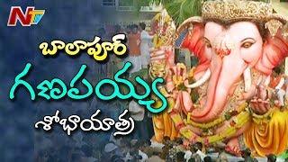 Ganesh Immersion Celebrations 2018 | NTV Telugu