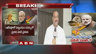 Face to Face with AP Minister Acham Naidu Over BJP Neglecting AP