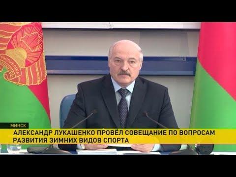 Александр Лукашенко провёл совещание по развитию зимних видов спорта