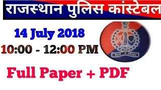 Rajasthan police paper 14 July 2018 // frist pari 10 to 12 pm