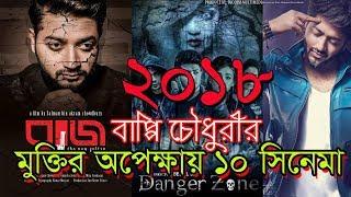 ২০১৮ সালে মুক্তির অপেক্ষায় বাপ্পি চৌধুরীর ১০ সিনেমা | Bappy Chowdhury Upcoming 10 Movies in 2018