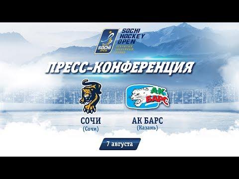 Сочи - Ак-Барс: пресс-конференция, 7 августа 2018