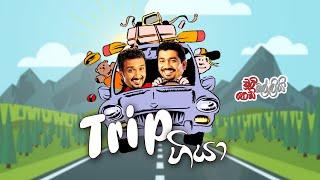 Trip Chooty Malli Podi Malli | FM Derana