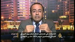 ما وراء الخبر- أسباب وتداعيات أحداث طرابلس اللبنانية